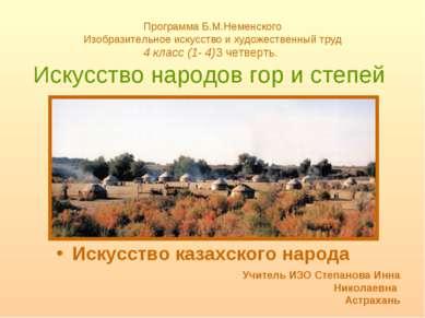 Программа Б.М.Неменского Изобразительное искусство и художественный труд 4 кл...