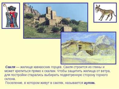 Сакля — жилище кавказских горцев. Сакля строится из глины и может крепиться п...