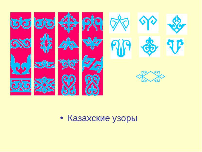 Казахские узоры