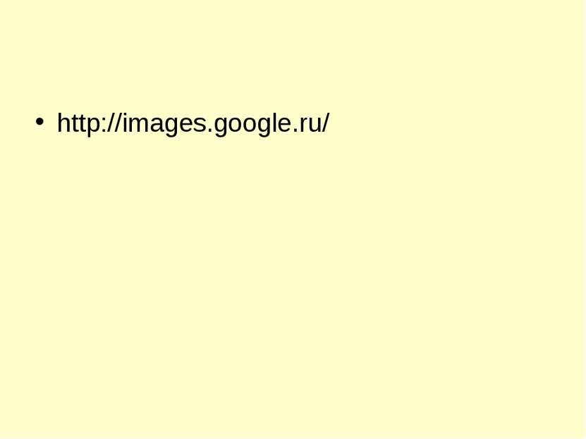 http://images.google.ru/