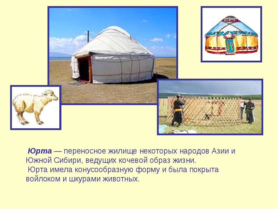 Юрта — переносное жилище некоторых народов Азии и Южной Сибири, ведущих кочев...