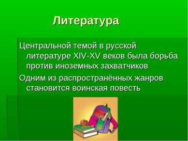 Литература Центральной темой в русской литературе XIV-XV веков была борьба пр...