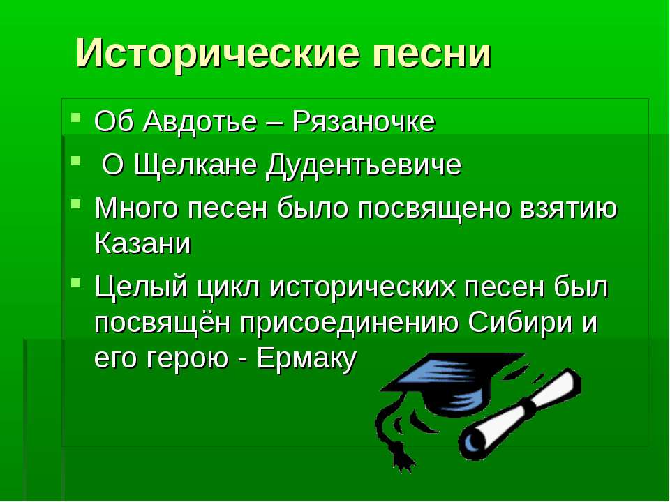 Исторические песни Об Авдотье – Рязаночке О Щелкане Дудентьевиче Много песен ...