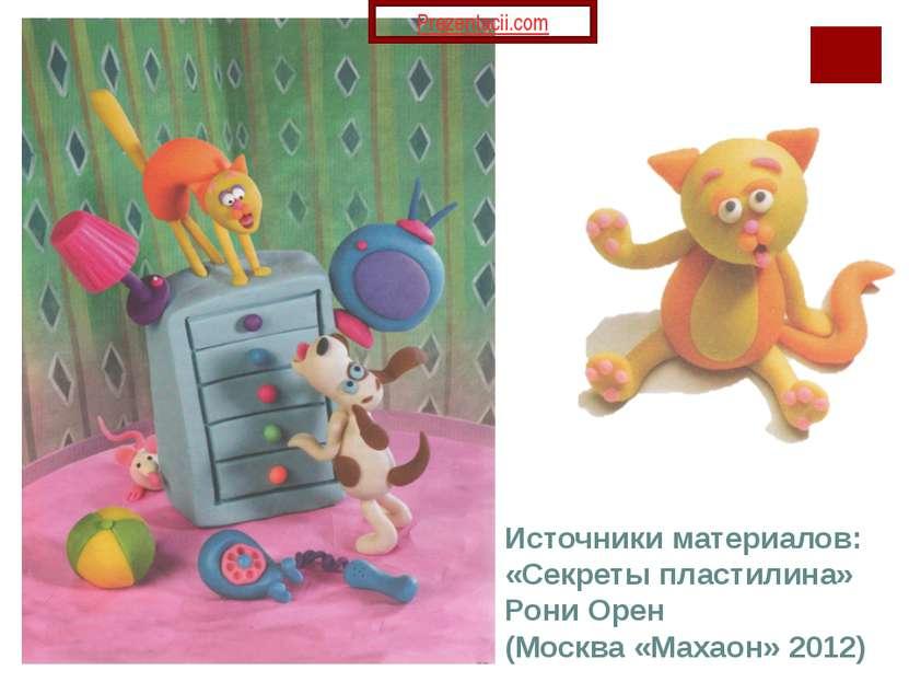 Источники материалов: «Секреты пластилина» Рони Орен (Москва «Махаон» 2012) P...