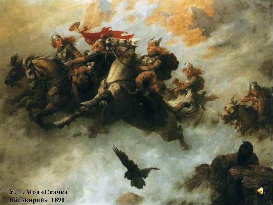 У. Т. Мод «Скачка Валькирий» 1890