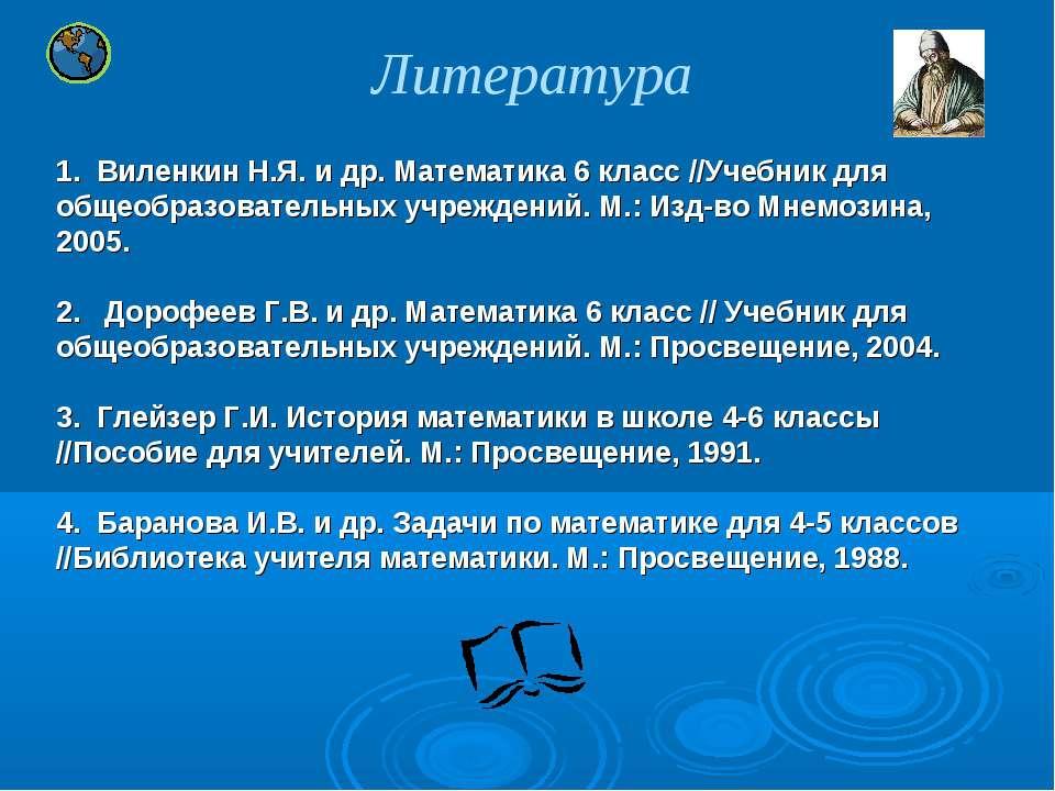 Литература 1. Виленкин Н.Я. и др. Математика 6 класс //Учебник для общеобразо...
