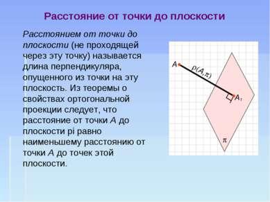 Расстояние от точки до плоскости Расстоянием от точки до плоскости (не проход...