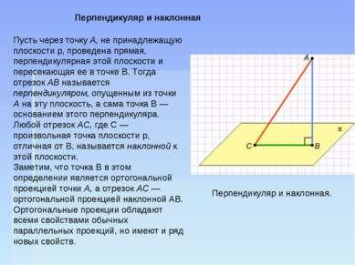 Пусть через точку А, не принадлежащую плоскости p, проведена прямая, перпенди...