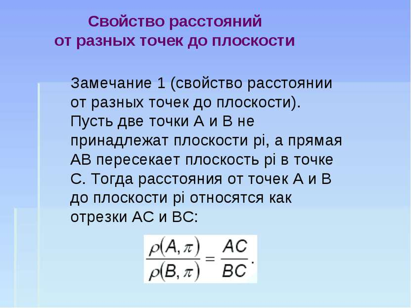 Свойство расстояний от разных точек до плоскости Замечание 1 (свойство рассто...