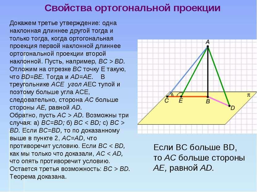 Свойства ортогональной проекции Докажем третье утверждение: одна наклонная дл...