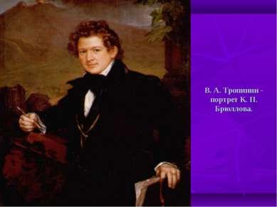 В. А. Тропинин - портрет К. П. Брюллова.