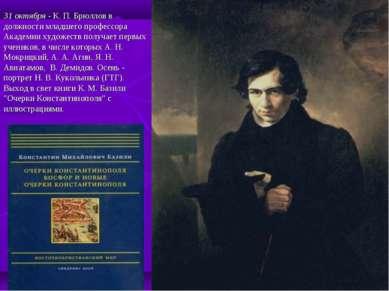 31 октября - К. П. Брюллов в должности младшего профессора Академии художеств...