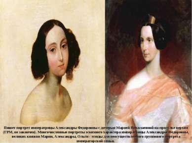 Пишет портрет императрицы Александры Федоровны с дочерью Марией Николаевной н...
