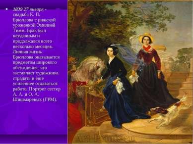 1839 27 января - свадьба К. П. Брюллова с рижской уроженкой Эмилией Тимм. Бра...
