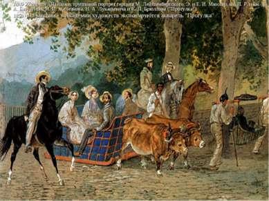 1849 27 апреля - Пейзажи, групповой портрет герцога М. Лейхтенбергского, Э. и...