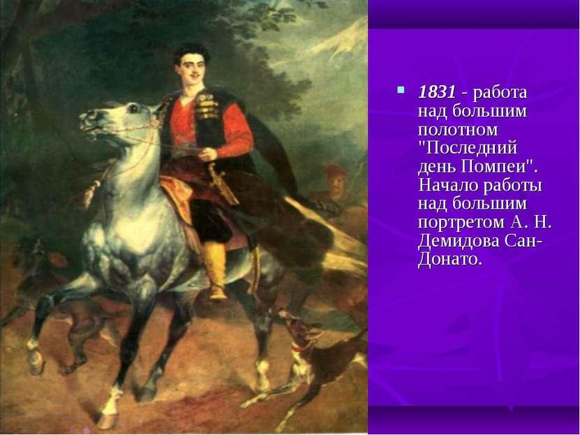 """1831 - работа над большим полотном """"Последний день Помпеи"""". Начало работы над..."""