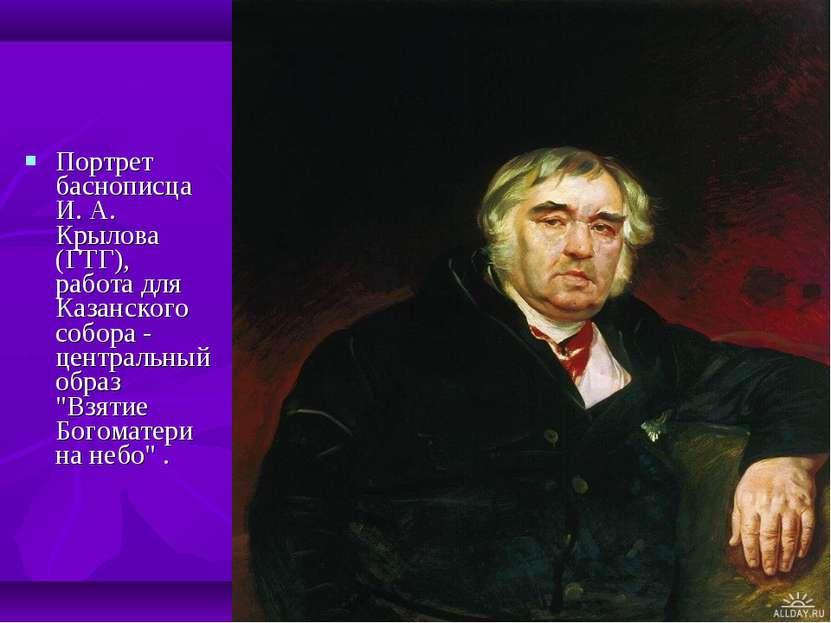 Портрет баснописца И. А. Крылова (ГТГ), работа для Казанского собора - центра...