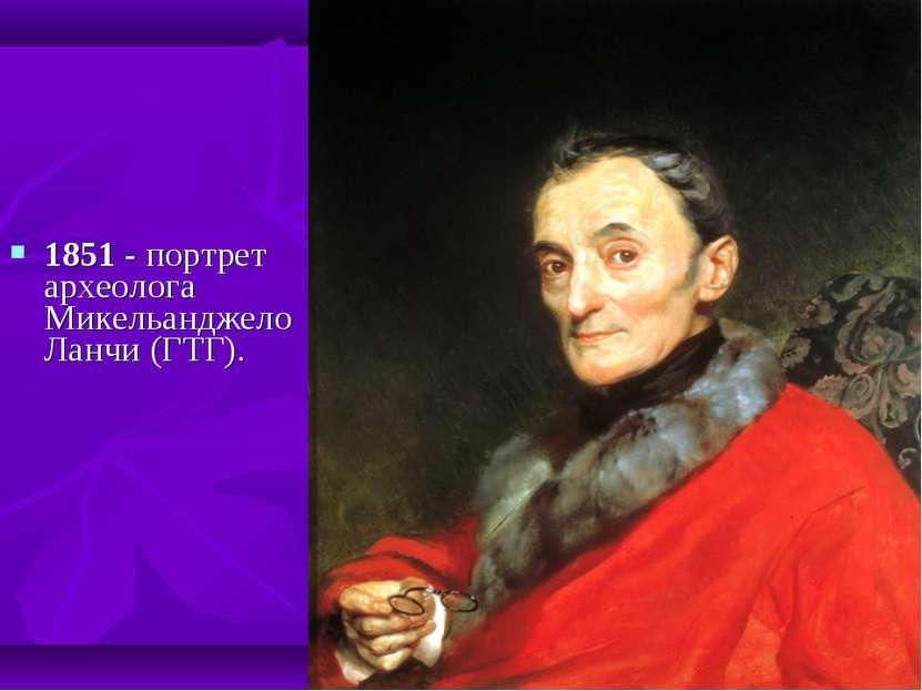1851 - портрет археолога Микельанджело Ланчи (ГТГ).