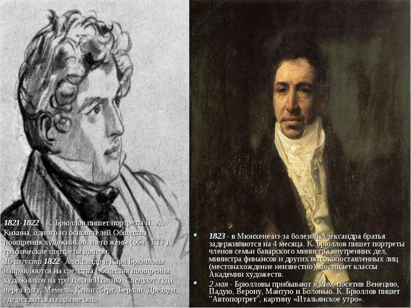 1823 - в Мюнхене из-за болезни Александра братья задерживаются на 4 месяца. К...