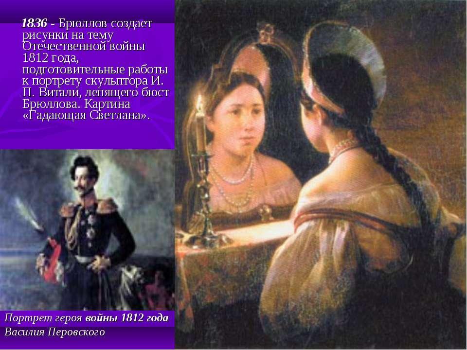 1836 - Брюллов создает рисунки на тему Отечественной войны 1812 года, подгото...