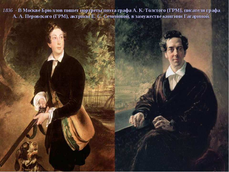 1836 - В Москве Брюллов пишет портреты поэта графа А. К. Толстого (ГРМ), писа...