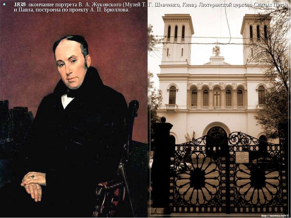 1838- окончание портрета В. А. Жуковского (Музей Т. Г. Шевченко, Киев). Лютер...