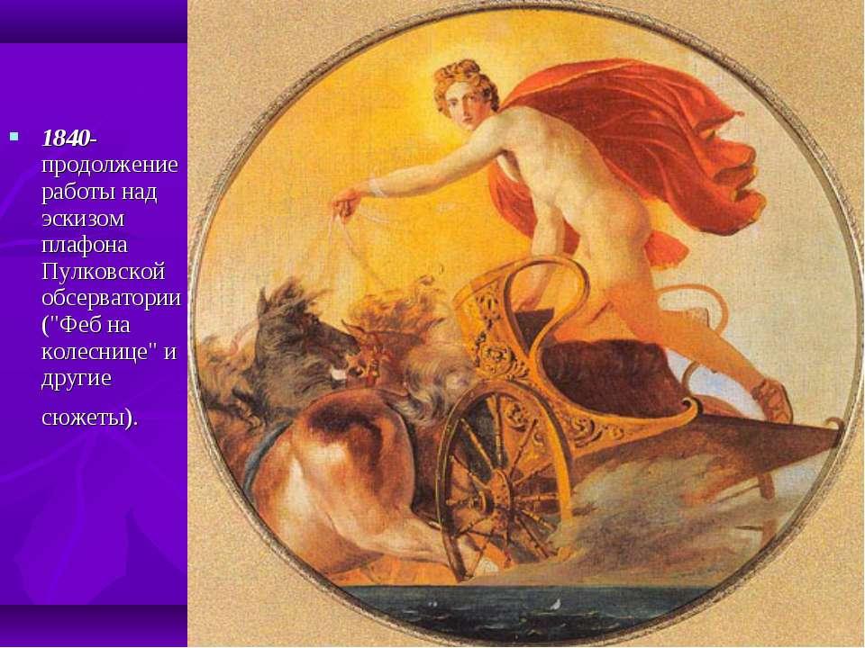 """1840- продолжение работы над эскизом плафона Пулковской обсерватории (""""Феб на..."""