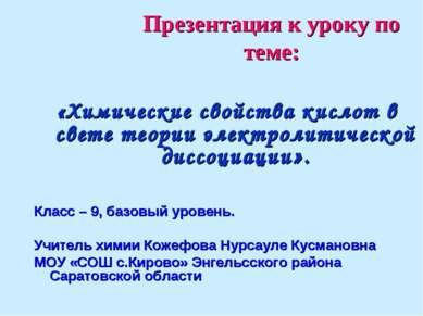 Презентация к уроку по теме: «Химические свойства кислот в свете теории элект...