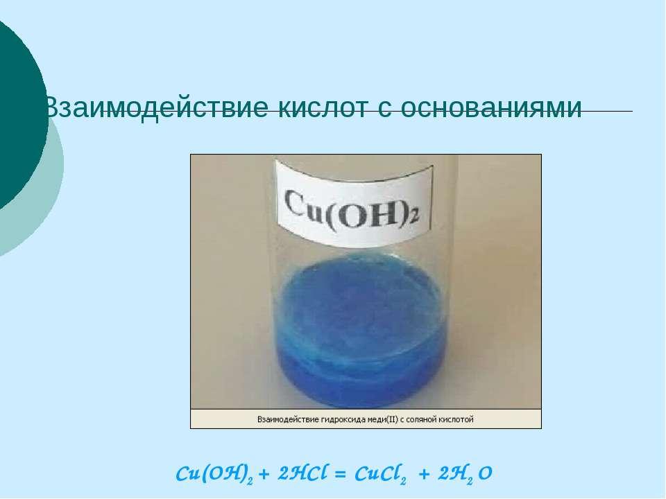 Взаимодействие кислот с основаниями Cu(OH)2 + 2HCl = CuCl2 + 2H2 O