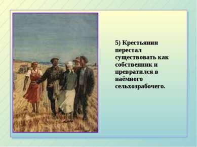 5) Крестьянин перестал существовать как собственник и превратился в наёмного ...