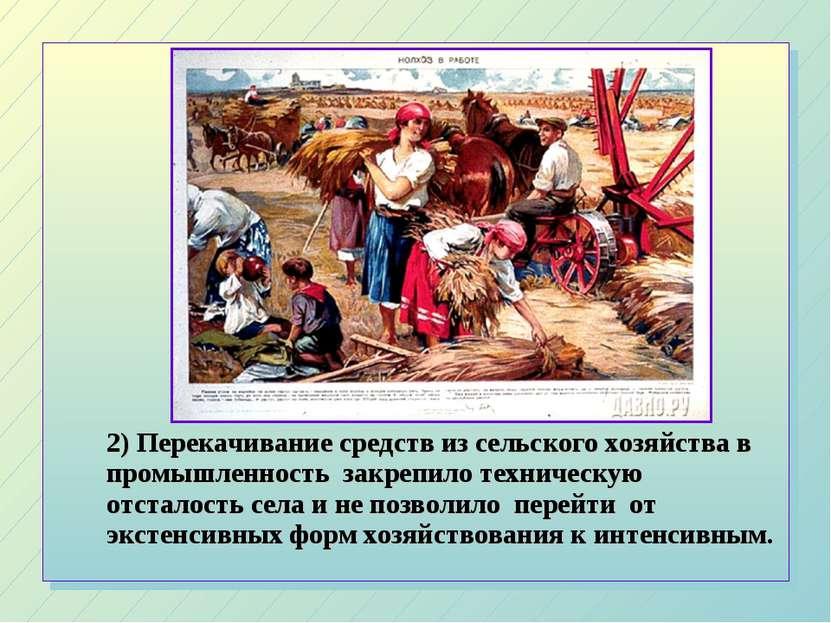 2) Перекачивание средств из сельского хозяйства в промышленность закрепило те...