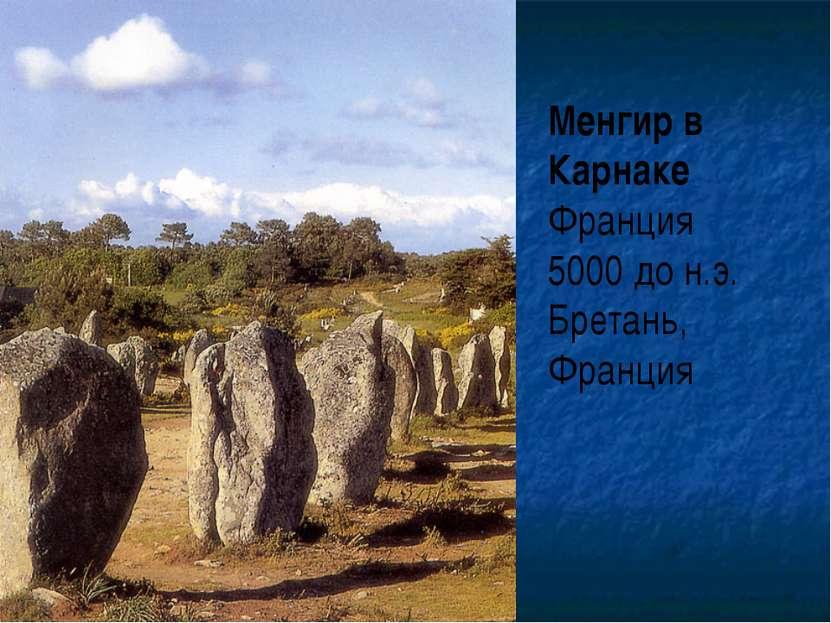 Менгир в Карнаке Франция 5000 до н.э. Бретань, Франция