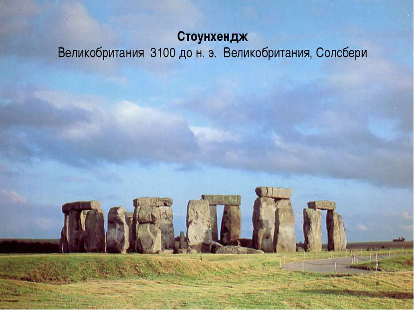 Стоунхендж Великобритания 3100 до н. э. Великобритания, Солсбери