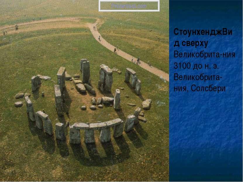 СтоунхенджВид сверху Великобрита-ния 3100 до н. э. Великобрита-ния, Солсбери ...