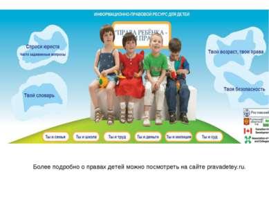 Более подробно о правах детей можно посмотреть на сайте pravadetey.ru.