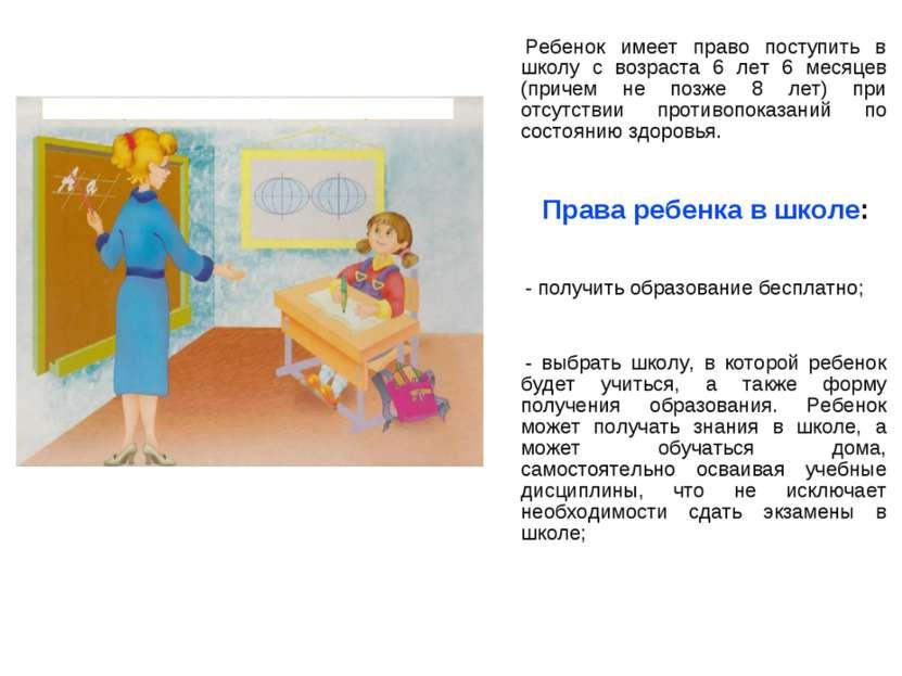 Ребенок имеет право поступить в школу с возраста 6 лет 6 месяцев (причем не п...