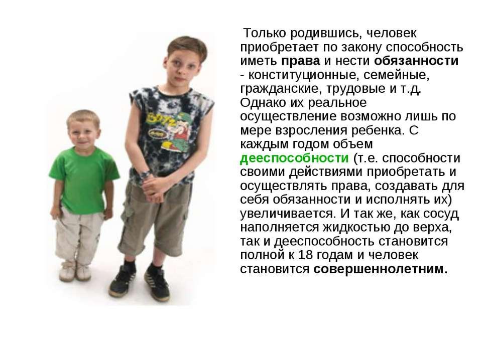 Только родившись, человек приобретает по закону способность иметь права и нес...