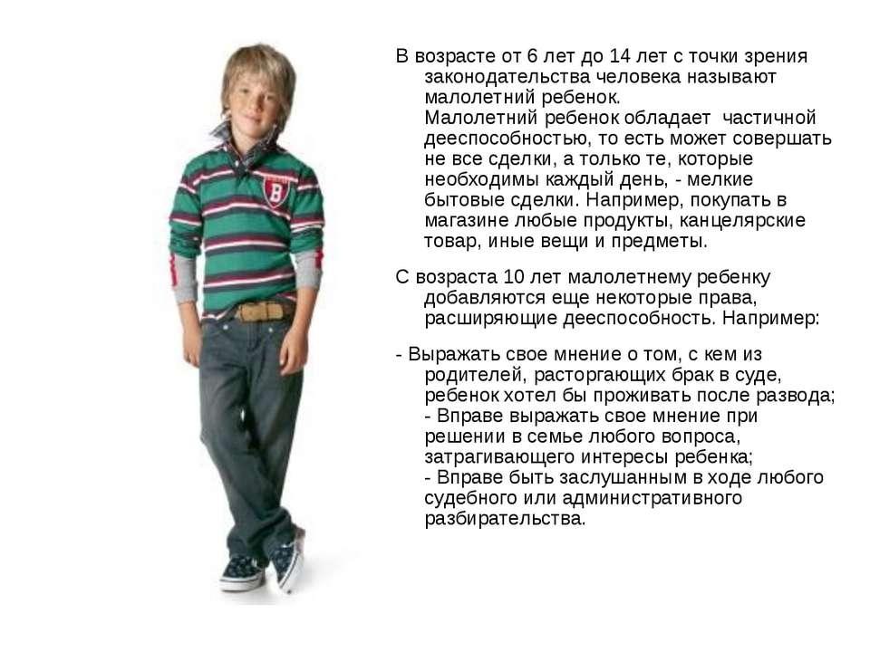 В возрасте от 6 лет до 14 лет с точки зрения законодательства человека называ...