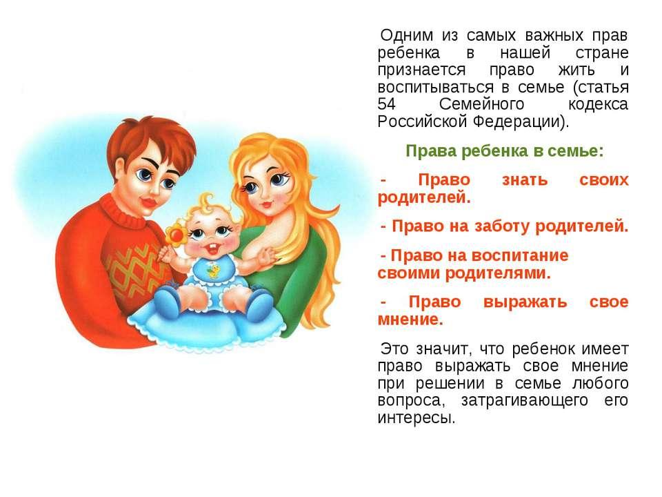 Одним из самых важных прав ребенка в нашей стране признается право жить и вос...