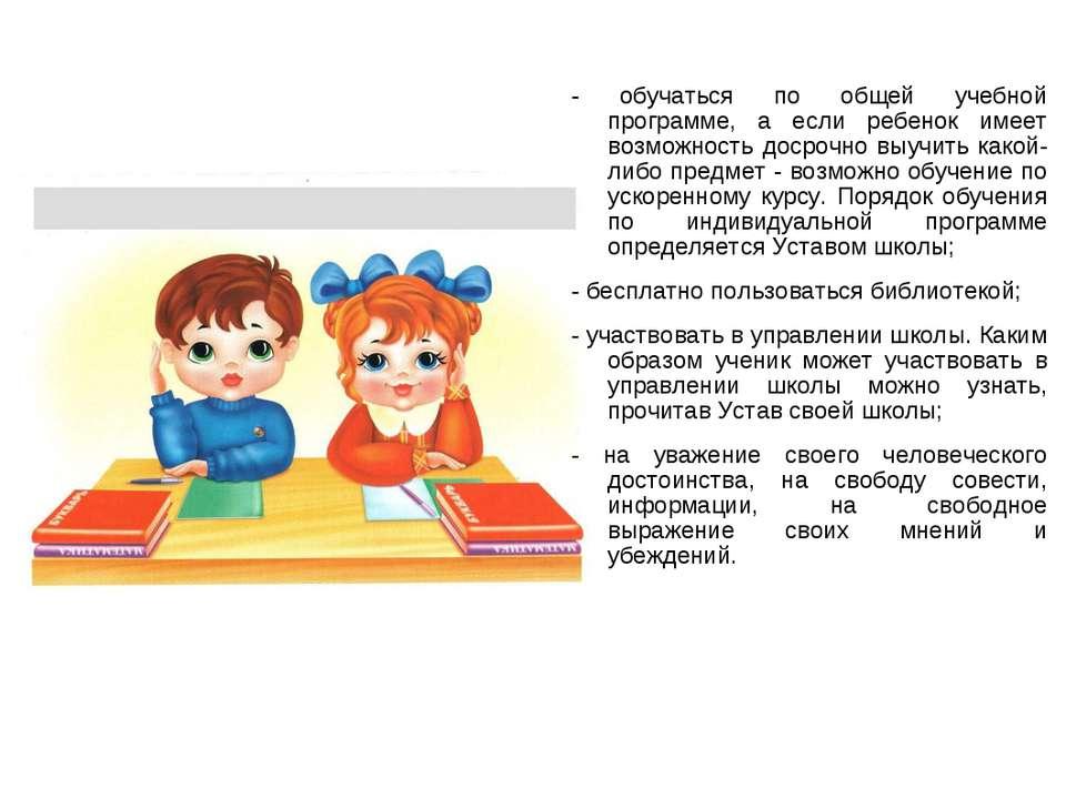- обучаться по общей учебной программе, а если ребенок имеет возможность доср...