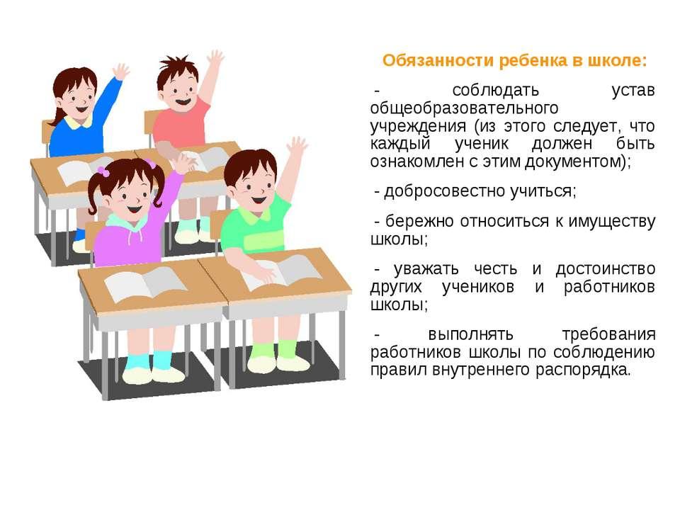 Обязанности ребенка в школе: - соблюдать устав общеобразовательного учреждени...
