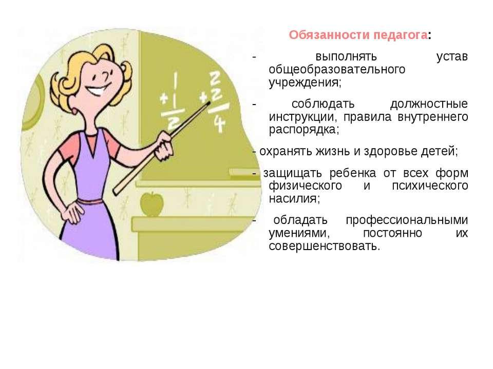 Обязанности педагога: - выполнять устав общеобразовательного учреждения; - со...
