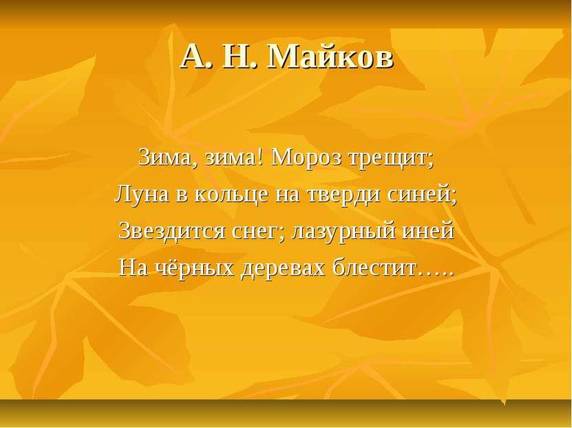 А. Н. Майков Зима, зима! Мороз трещит; Луна в кольце на тверди синей; Звездит...