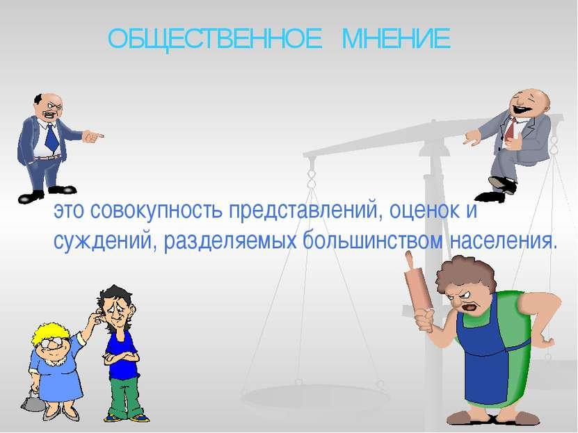 это совокупность представлений, оценок и суждений, разделяемых большинством н...