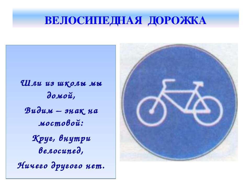 Шли из школы мы домой, Видим – знак на мостовой: Круг, внутри велосипед, Ниче...