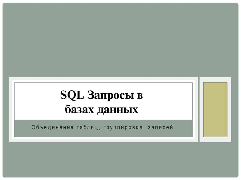 Объединение таблиц, группировка записей SQL Запросы в базах данных