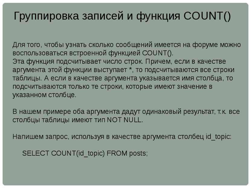 Группировка записей и функция COUNT() Для того, чтобы узнать сколько сообщени...
