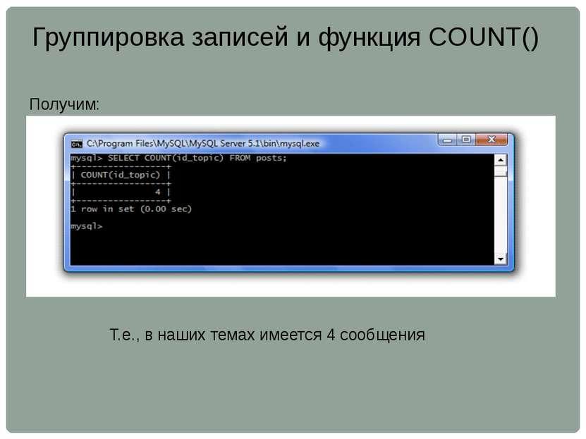 Группировка записей и функция COUNT() Получим: Т.е., в наших темах имеется 4 ...