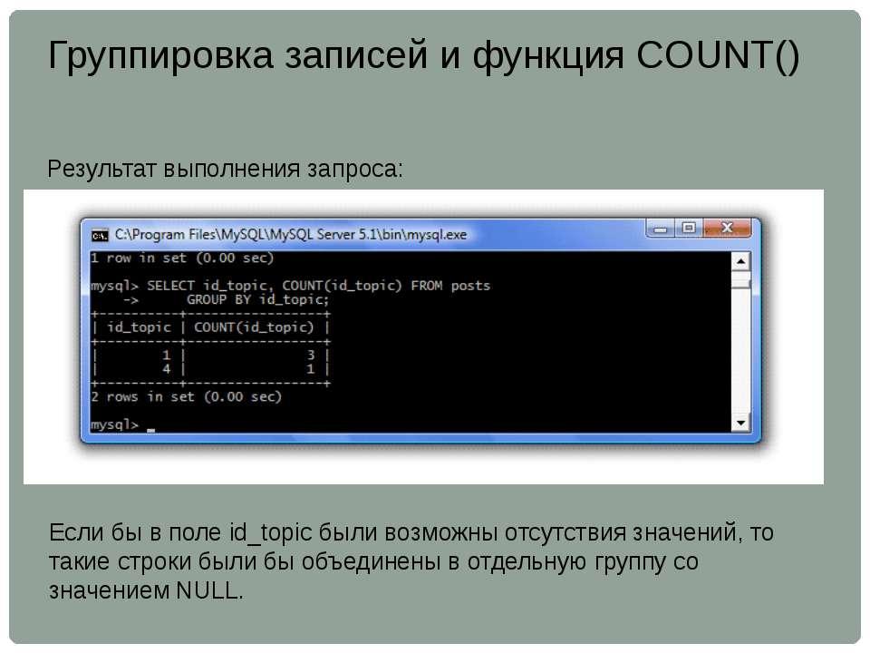 Группировка записей и функция COUNT() Результат выполнения запроса: Если бы в...