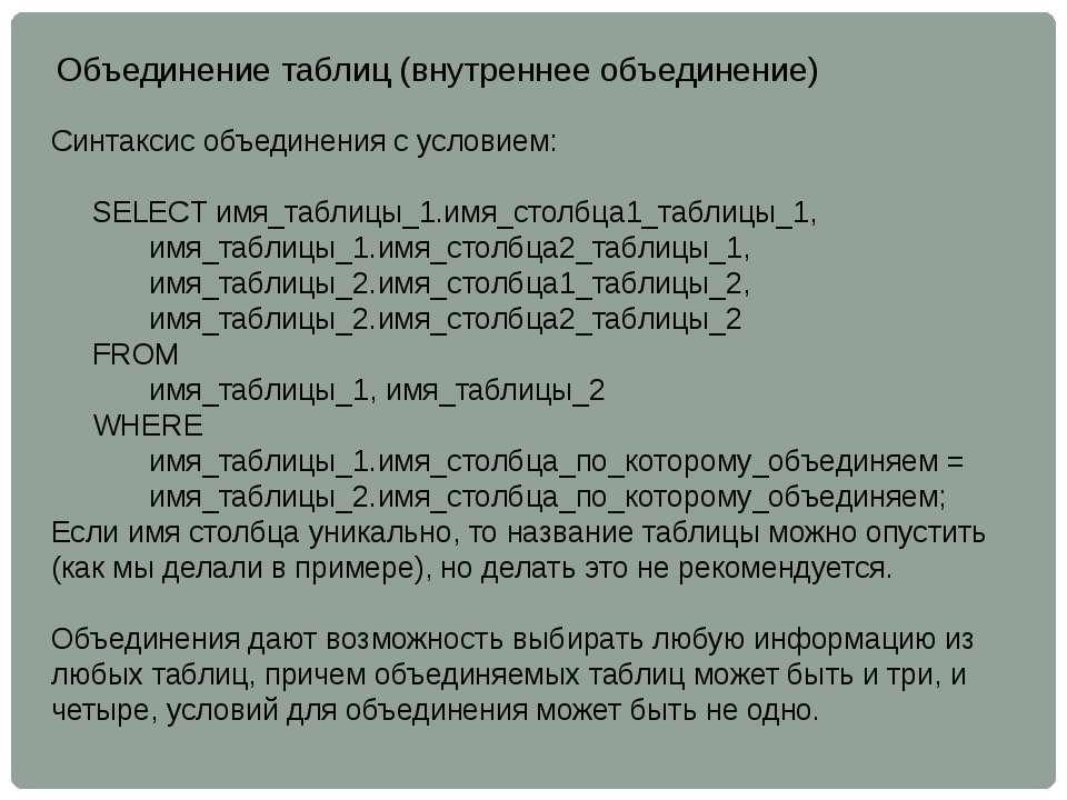 Синтаксис объединения с условием:  SELECT имя_таблицы_1.имя_столбца1_таблицы...